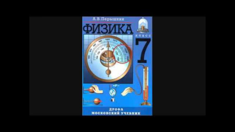 Физика 7 кл — 16 Расчёт массы и объёма тела по его плотности {учебник}