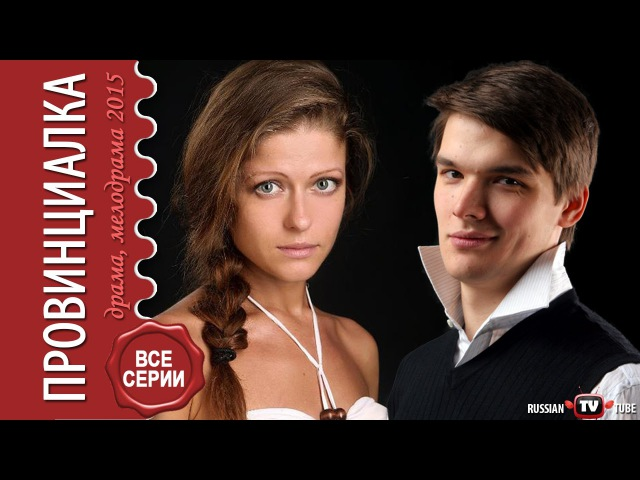 Провинциалка (2015) Драма мелодрама фильм сериал смотреть онлайн все серии