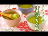 3 Ingredients Matcha Purin Using Marshmallows 材料3つ!マシュマロで簡単抹茶プリンの作り方 - OCHIKERON - CREATE EAT HAPPY