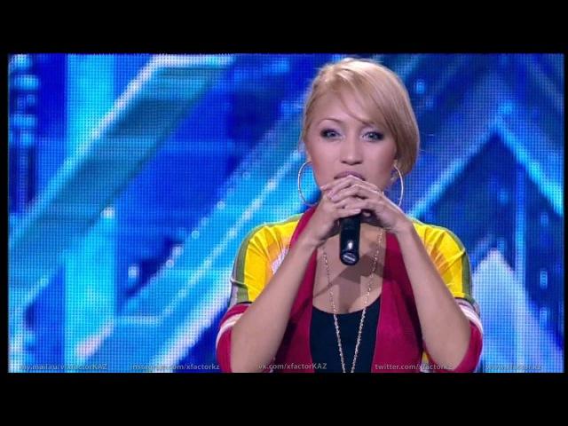 Диана Самыкен. . X Factor Казахстан. Прослушивания. Пятая серия. Пятый сезон.