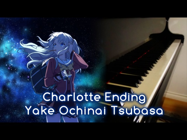 Charlotte ED - シャーロット ED - Yake Ochinai Tsubasa - Piano - ピアノで弾いてみた