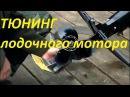 Тюнинг лодочного мотора-Установка гидрокрыла и защиты винта своими руками