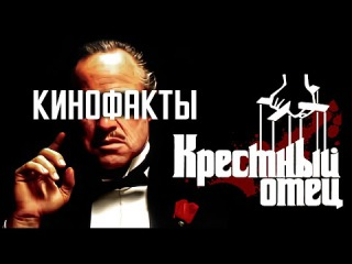 [КиноФакты] Крестный отец / The Godfather