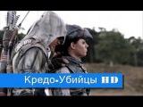Кредо убийцы/Assassins Creed - Официальный трейлер HD (2015)