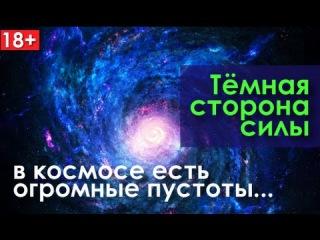 Странное дело 14 03 2015 Тёмная сторона силы HD 720p