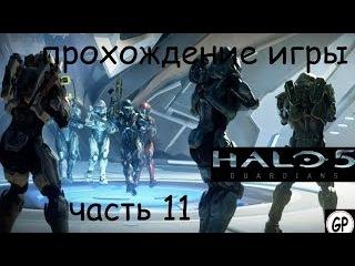 Прохождение игры HALO 5 Guardians на русском языке - ЧАСТЬ 11 (GAMER PLUS)