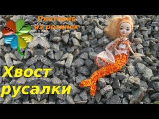 Как плести из резинок хвост русалки |♣Klementina Loom♣ урок53| weaving Mermaid's tail