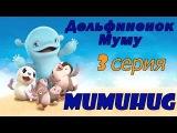 Развивающий_мультфильм_приключения_дильфиненка_Муму_Mumuhug_3_серия
