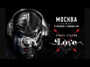 Pirate Station Love Moscow 2015
