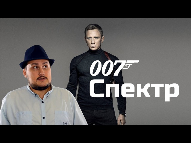 Блогер GConstr заценил! [ОВПН] 007: Спектр. От SokoL[off] TV