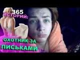 365 Историй: Охотник за письками / Андрей Мартыненко