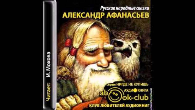 Александр Афанасьев Русские народные сказки Аудиокнига для детей Аудиосказки