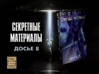 Реклама Секретные материалы на VHS - досье 8