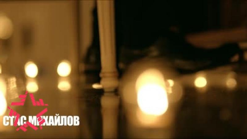 Стас Михайлов - Джокер (Official video) / HD