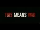 Значит, война - (2012) - трейлер фильма