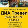 Туристическая компания ДИА тревел Тольятти