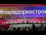 Государственный духовой оркестр РК -