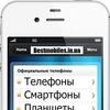 Bestmobiles.in.ua - опт, дропшиппинг телефонов