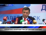 Александр Захарченко. Глава ДНР. Большая пресс-конференция