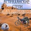 Велопоход по Астраханским степям с Free Hiker