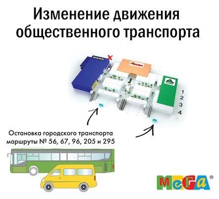 автобусов — №67, №56, №96,