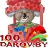 Подарки 100DAROV.BY