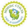 Монис Стиль