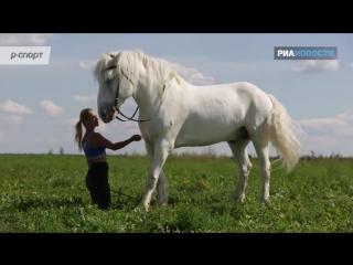 Репортаж РИА новости - дрессировщица лошадей Яна Шаникова