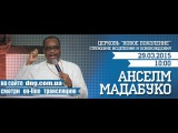 29.03.2015 (онлайн) проповедует Анселм Мадабуко. Служение исцеления и освобождения.