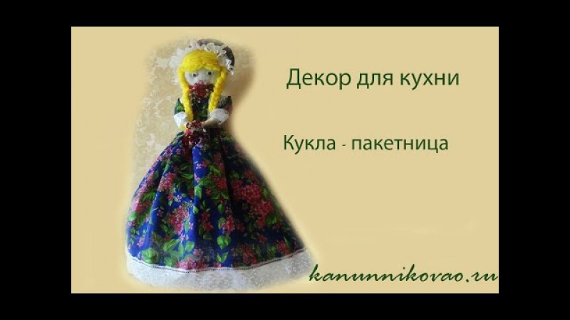 Кукла пакетница своими руками. Описание работы