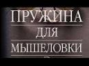 Александра Маринина. Пружина для мышеловки 6