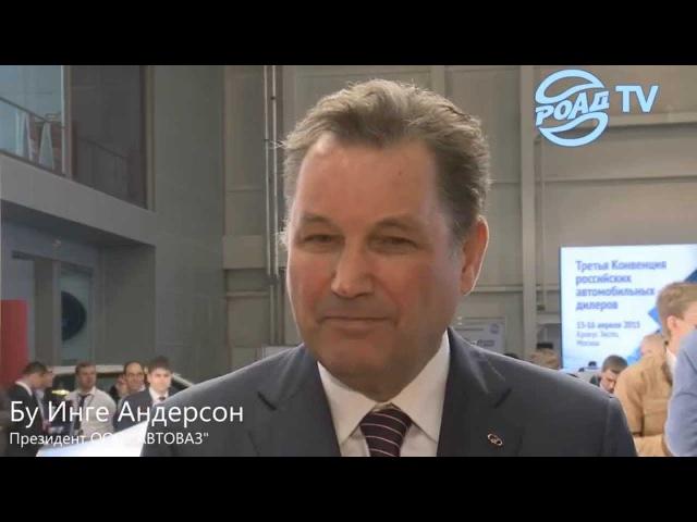Интервью Президента АВТОВАЗ Бу Инге Андерссона для РОАД-ТВ