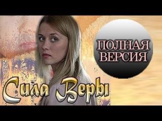 Сила Веры. Все 4 серии. 3-х часовая мелодрама сериал 2013