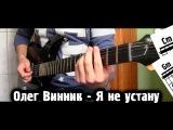 Олег Винник - Я не устану (кавер +акорды)