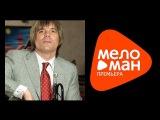 Новая песня 2015 - Николай Трубач - Ладони на коленях