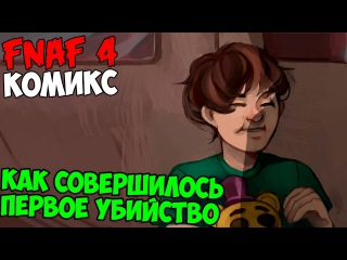 Five Nights At Freddy's Комикс - УБИЙСТВО В FAMILY DINNER