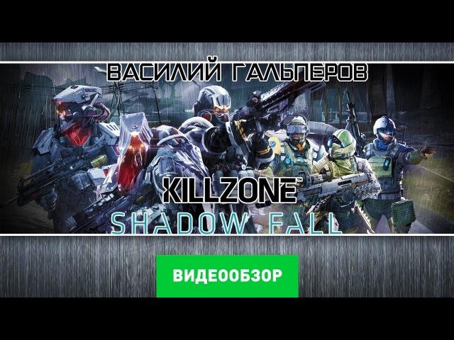 Обзор игры Killzone: Shadow Fall [Review]