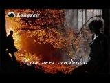 Longren - Как мы любили (А.Малинин cover)