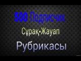 500 Подписчике Орай Сұрақ-Жауап Рубрикасы! РАХМЕТ