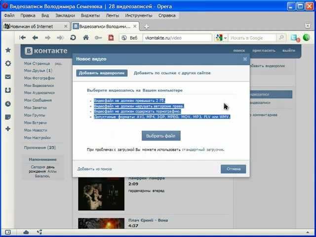 Как загрузить видео на ВКонтакте со своего компа PI
