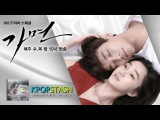 Zico (지코) [Block B], Sojin (소진) [Girls Day] - 아프다 (Sick) [Mask]