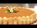 Торт Тирамису - Рецепт Бабушки Эммы
