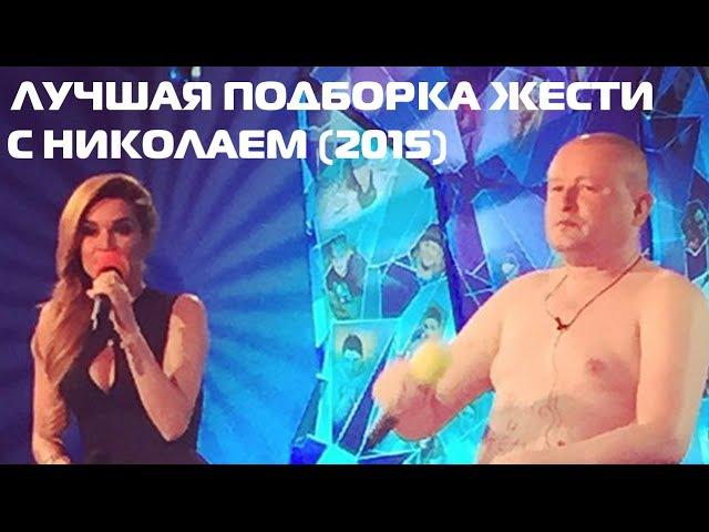 Николай Должанский, самая смешная, большая и лучшая подборка треша и жести (25.07.2015 HD)