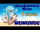 Развивающий_мультфильм_приключения_дельфиненка_Муму_Mumuhug_7_серия