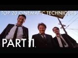 Top 20 Amazing Cinematic Techniques Part 1