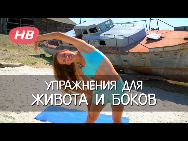 Супер Упражнения для Живота и Боков. Елена Силка