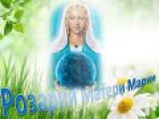 Розарий Матери Марии №2 Читаем каждый день вместе.