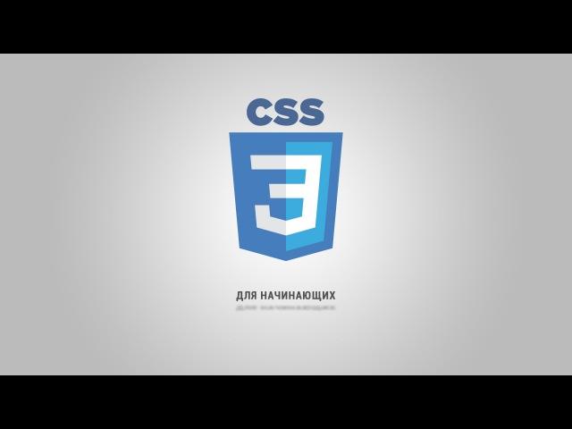 CSS3 для начинающих   17 Комбинаторы селекторов