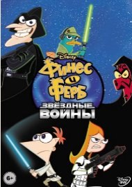 ����� � ����. ������� ����� / Phineas and Ferb Star Wars 2014