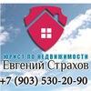 Евгений Страхов - юрист по недвижимости
